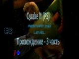 Quake II (Playstation) - Прохождение - 3 часть