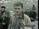 Первая чеченская на войне, как на войне 1 часть