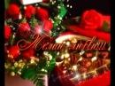 Креативное музыкальное поздравление! Видео открытка! С Днём Рождения!ДЛЯ ЖЕНЩИНЫ!ДЕВУШКЕ