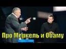 жириновский расказывает анегдос про обаму читать сделать детскую