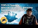 Блогер GConstr заценил ТОПот Сокола ТОП 3 годной фантастики б От SokoL off TV
