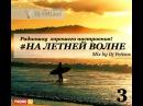 Dj Fetisov - #НА ЛЕТНЕЙ ВОЛНЕ 3 [20.02.15]