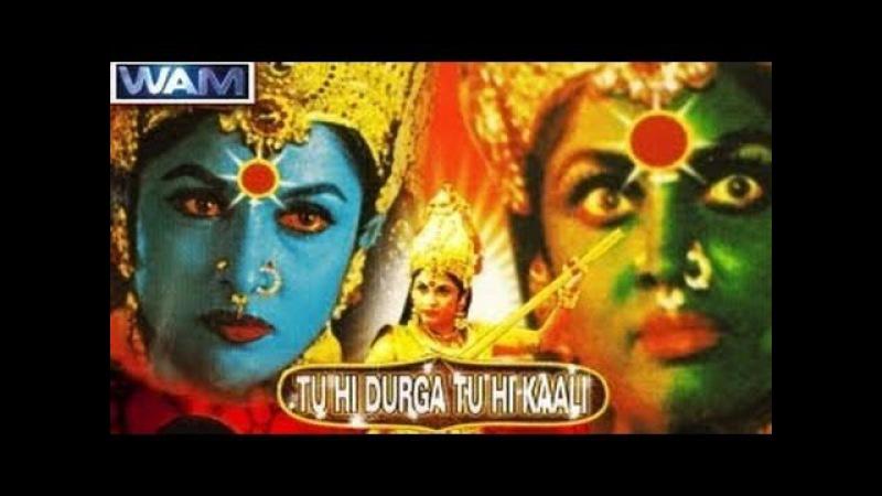 Tu Hi Durga Tu Hi Kaali - Full Movie
