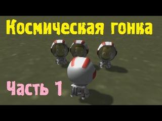 KSP. Космическая гонка.Серия 1 (пилотая).