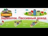 stodomov.com Заработок в интернете. Куда можно вложить деньги и получить прибыль