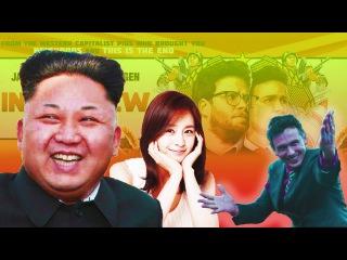Интервью. Обзор/Рецензия на фильм. Комедия с Ким Чен Ыном.