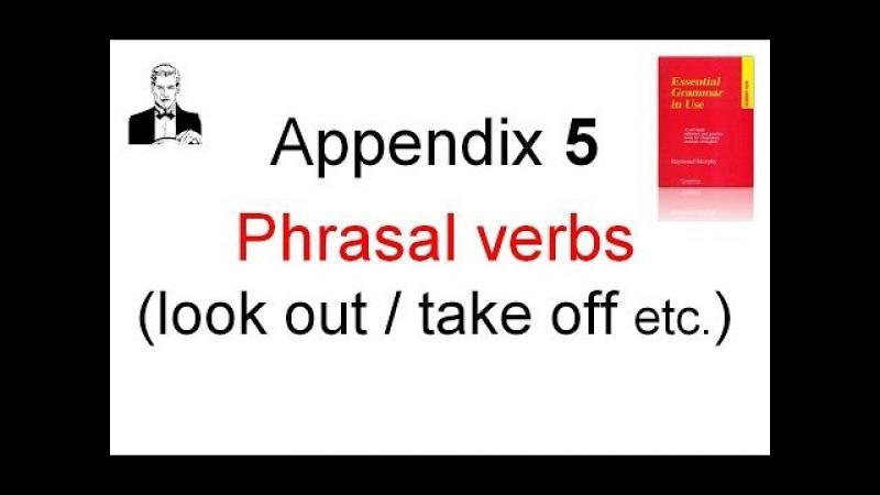Непереходные фразовые глаголы в английском языке
