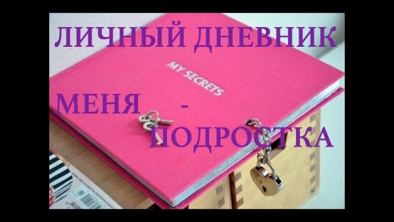 Мой старый личный дневник!