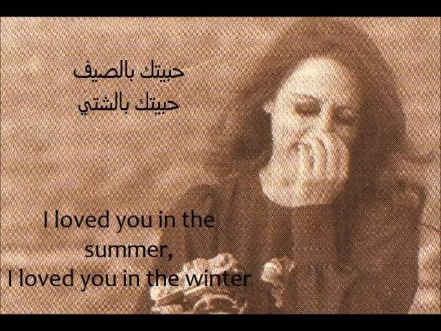 Fayrouz Habbaytak Bessayf Arabic and English lyrics