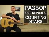 Как играть COUNTING STARS - ONE REPUBLIC на гитаре (Разбор видео урок)