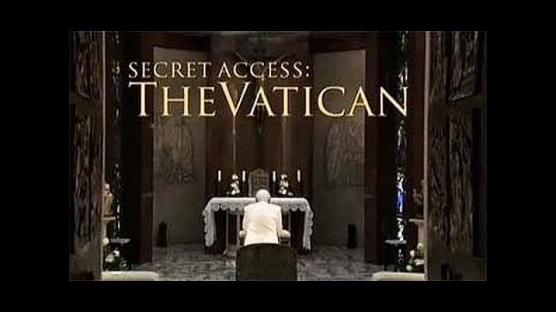 Ватикан. Cекретный доступ