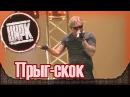 АлисА - Прыг-скок. Презентация альбома Цирк. Москва, Stadium live (21.11.2014) 15/22