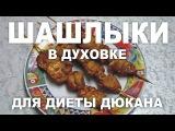 Куриные шашлыки в духовке. Рецепт. Диета Дюкана