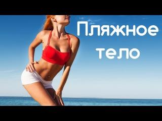 ПЛЯЖНОЕ ТЕЛО | Суперкомплекс к пляжному сезону | Фитнес дома