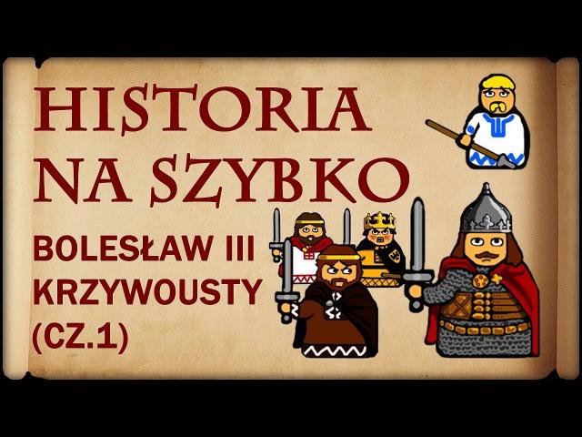 Historia Na Szybko - Bolesław III Krzywousty cz.1 (Historia Polski 16) (1102-1108)