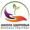 Школа Здоровья Михаила Советова