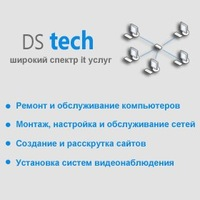 Denis Ds-Tech