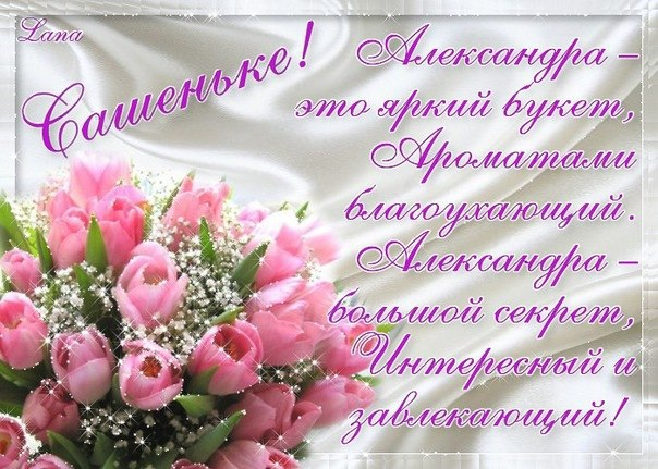 Поздравления с Днем рождения Александре