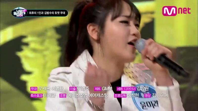 김범수, 음치와 듀엣! 너의 목소리가 보여 1화