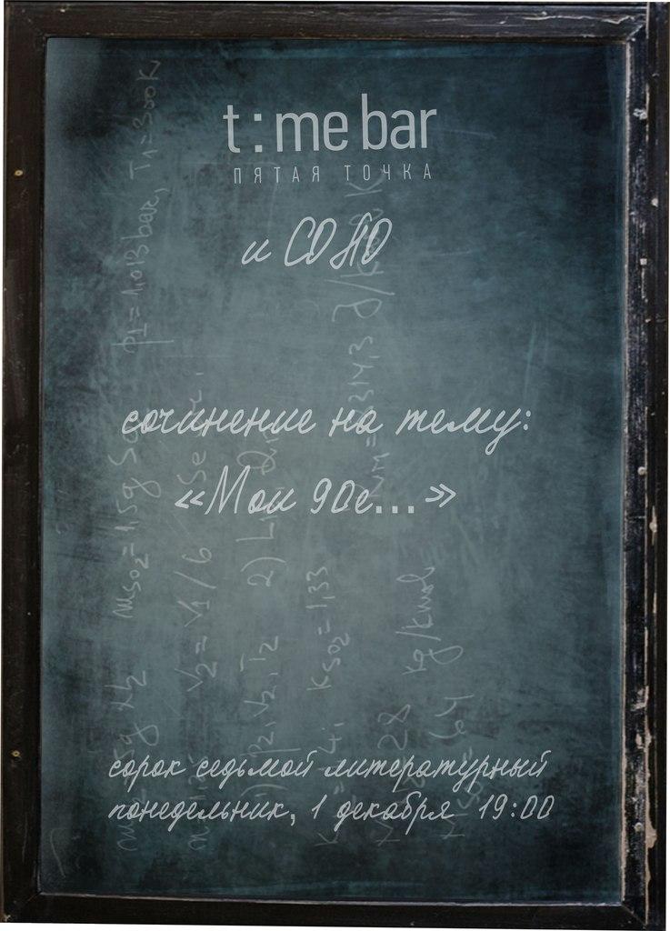 Афиша Хабаровск сорок седьмой литературный / Мои 90е.. / 1.12