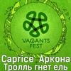 Фолк-фестиваль VagantsFest