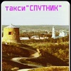 "Такси""СПУТНИК"" ЕЛАБУГА - КАЗАНЬ - ЕЛАБУГА"