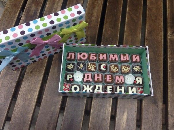 Буквы на конфетах своими руками