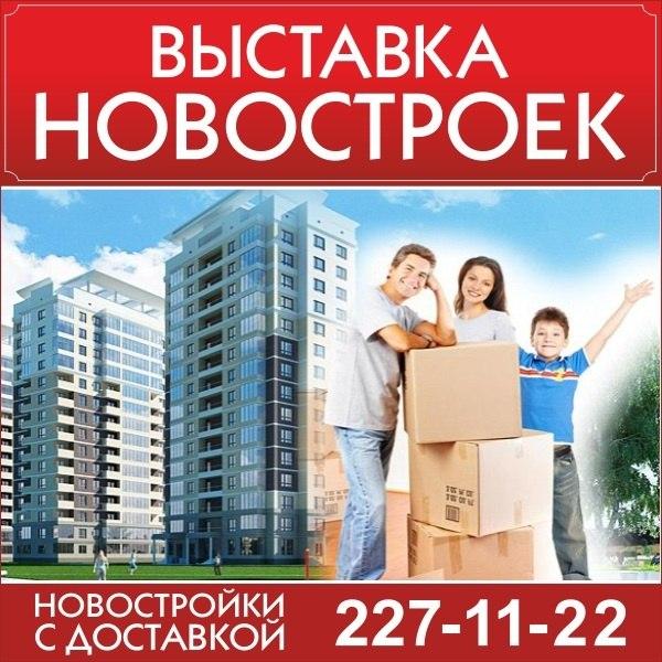 услуга Новостройки с доставкой от Выставки новостроек Новосибирска!