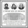 Стихи поэтов XIX-XX веков