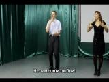 Глухие поют - Сценакардия Верные друзья, субтитры