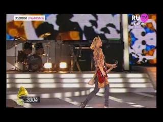 Кристина Орбакайте - Перелётная птица (Золотой граммофон 2004)