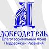 """Волонтеры фонда """"Добродетель"""""""