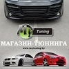 #Тюнинг авто   Тюнинг оптика   MyTuning.by
