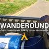 Wanderound - блог платформа