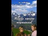 Детский приключенческий фильм
