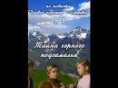 Детский приключенческий фильм Тайна горного подземелья / 1975