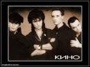 KINO (Viktor Tsoi, Viktor Zoi) - Spakojnaja Notsch / Quiet Night (1986)