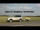 Турецкий язык. Урок 15. Изафеты. Tamlamalar