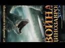 Война динозавров (2007) Фильм полный про Гигантских Монстров, Драконы, Динозавры, Ужасы. Фантастика