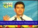 KIRIT BHAI JI Bekaar Ke Sawaal Na Karen Mahapursho Se