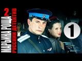 Марьина роща 1 серия 2 сезон (2014) Исторический детектив фильм кино сериал
