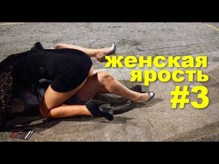 Женская ярость || АвтоСтрасть