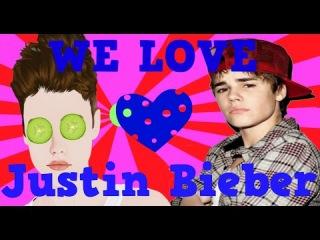 Best Games! Justin Bieber Naked! [Бибер В Одних Трусах!] :)