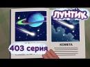 Лунтик 403 серия Космические путешественники