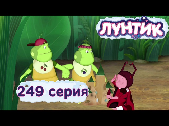 Лунтик и его друзья 249 серия Пожалуйста