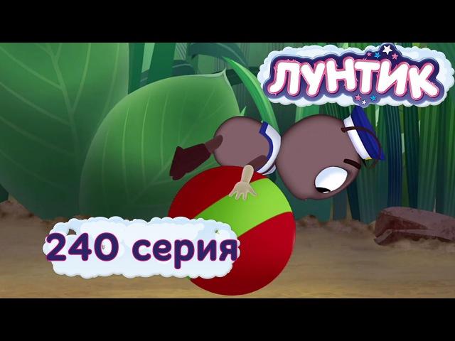 Лунтик и его друзья - 240 серия. В ответе