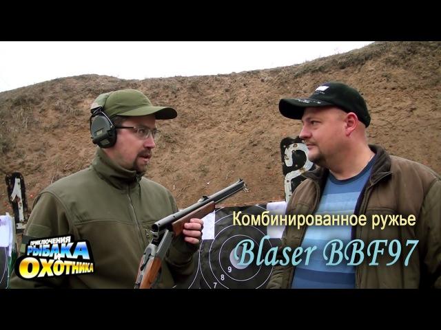 Комбинированное ружье Blaser BBF97 Standard ТВ программа