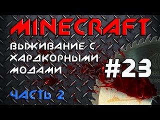 The Alex Super Minecraft. Выживание с хардкорными модами. Часть 2. #23 (Боссы подземелья)