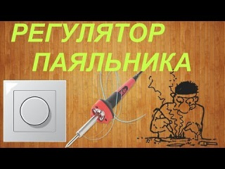 romanursu Как сделать регулятор температуры для паяльника своими руками / How to make a temperature controller