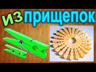 romanursu Как сделать подставку под горячее из прищепок своими руками / How to make a table-mat with pegs